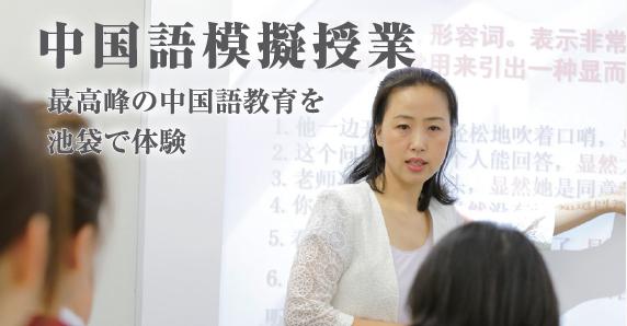 中国語模擬講義 最高峰の中国語教育を池袋で体験