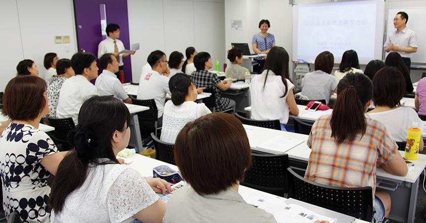 北京語言大学東京校・中国語講師向け研修セミナー