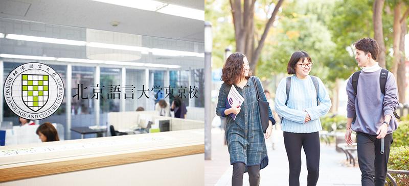 東京校学びの柱