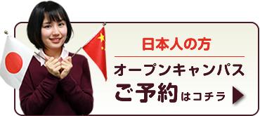 日本人の方 オープンキャンパスご予約