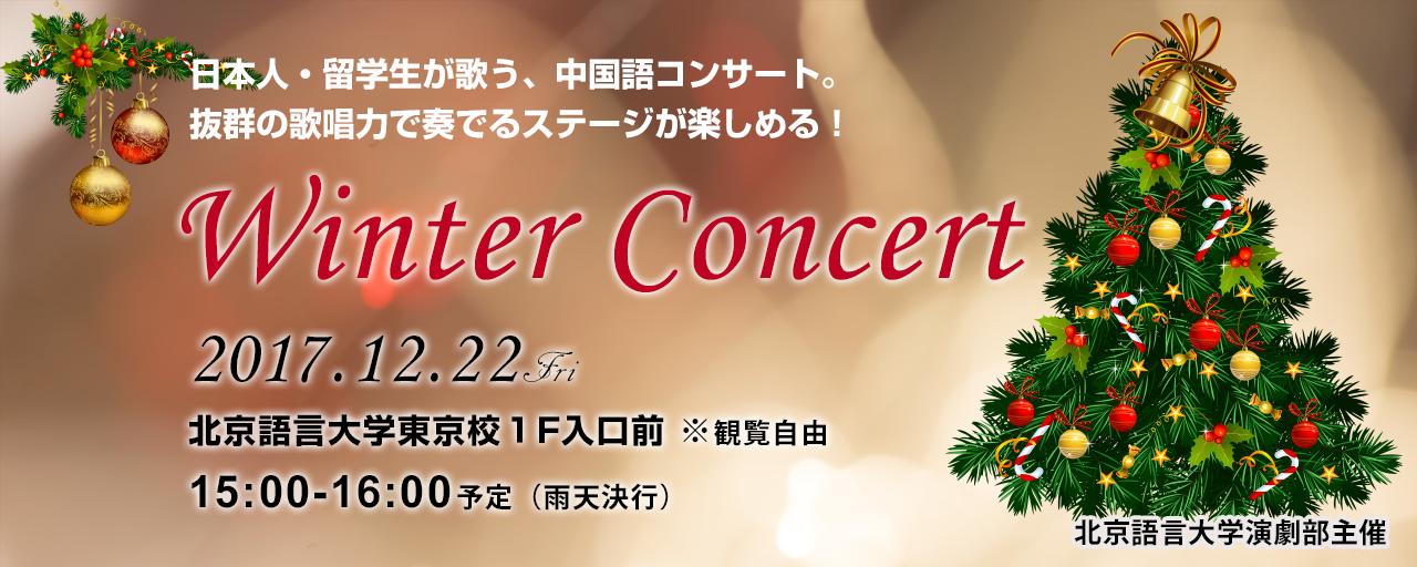 ウィンターコンサート2017年12月22日(金)