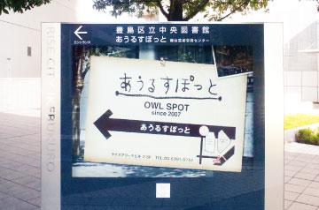 ライズシティ池袋  16 豊島区立中央図書館