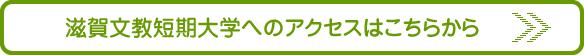 滋賀文教短期大学へのアクセスはこちらから