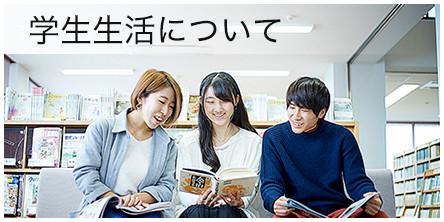 学生生活について