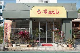 フランス菓子の店 ボヌール