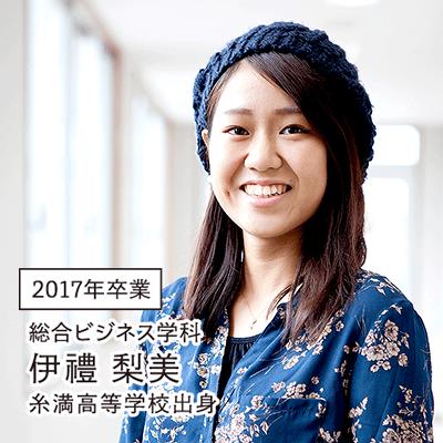 2017年卒業生