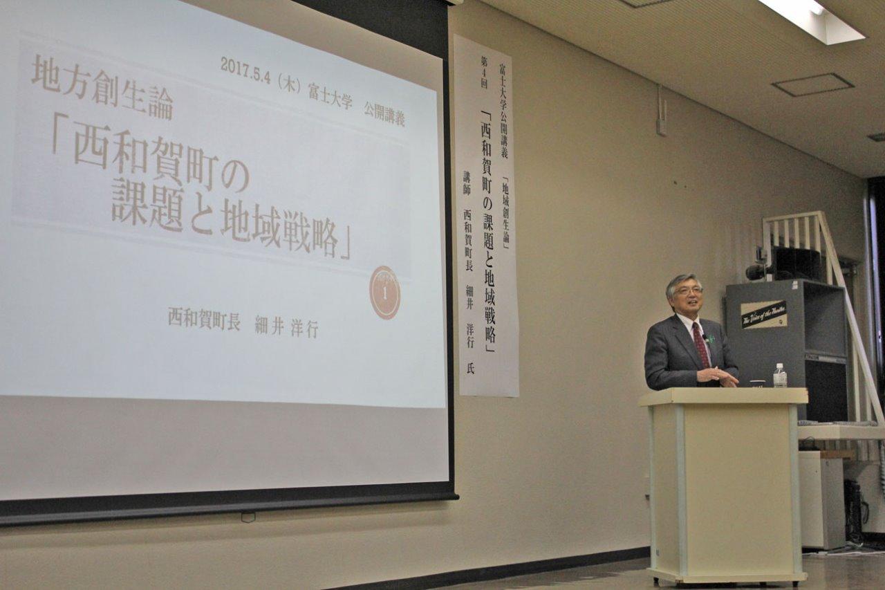 4.西和賀町の課題と地域戦略