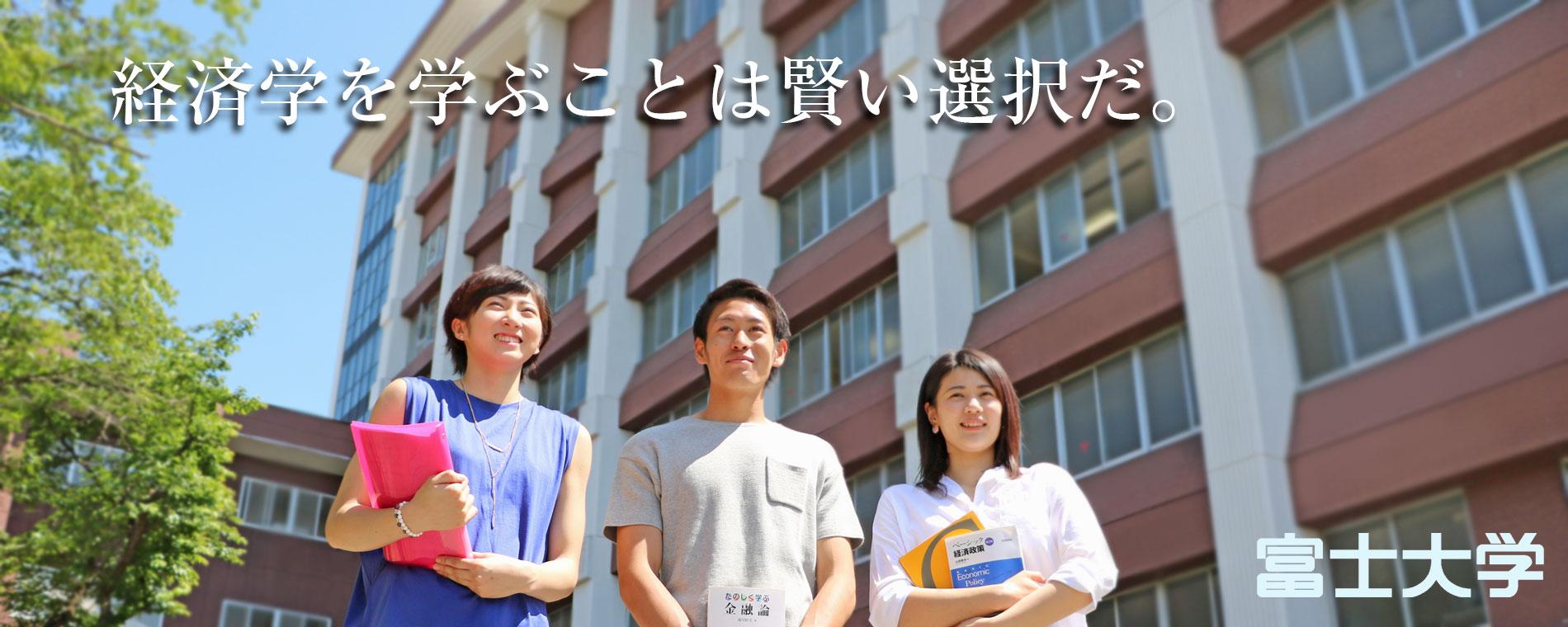 経済学を学ぶことは賢い選択だ。富士大学