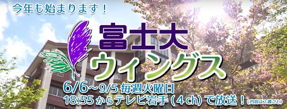 富士大学テレビ番組
