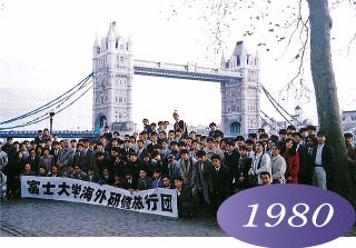1980 ヨーロッパ海外研修旅行にて
