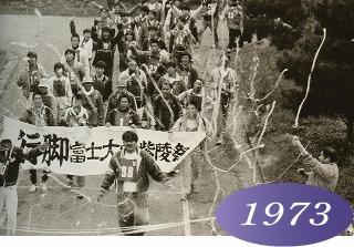 1973 大学祭行事で行脚する学生たち