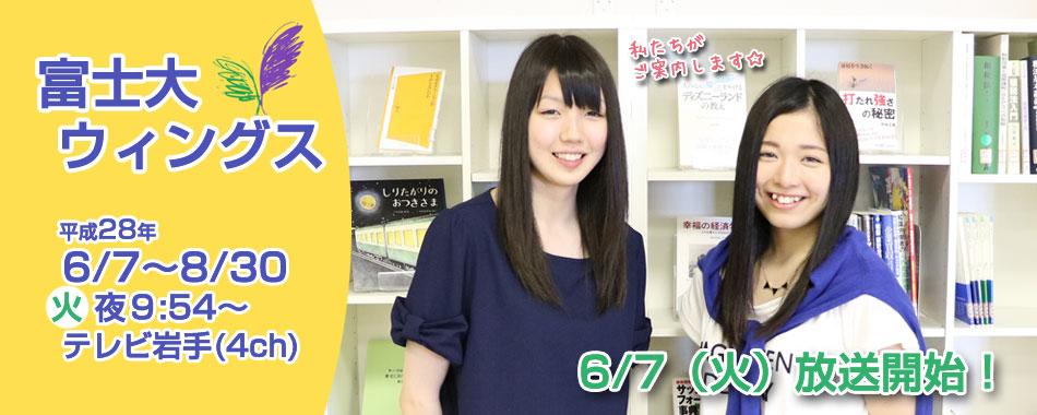 富士大学のミニ番組ができました!富士大ウィングス毎週火曜日