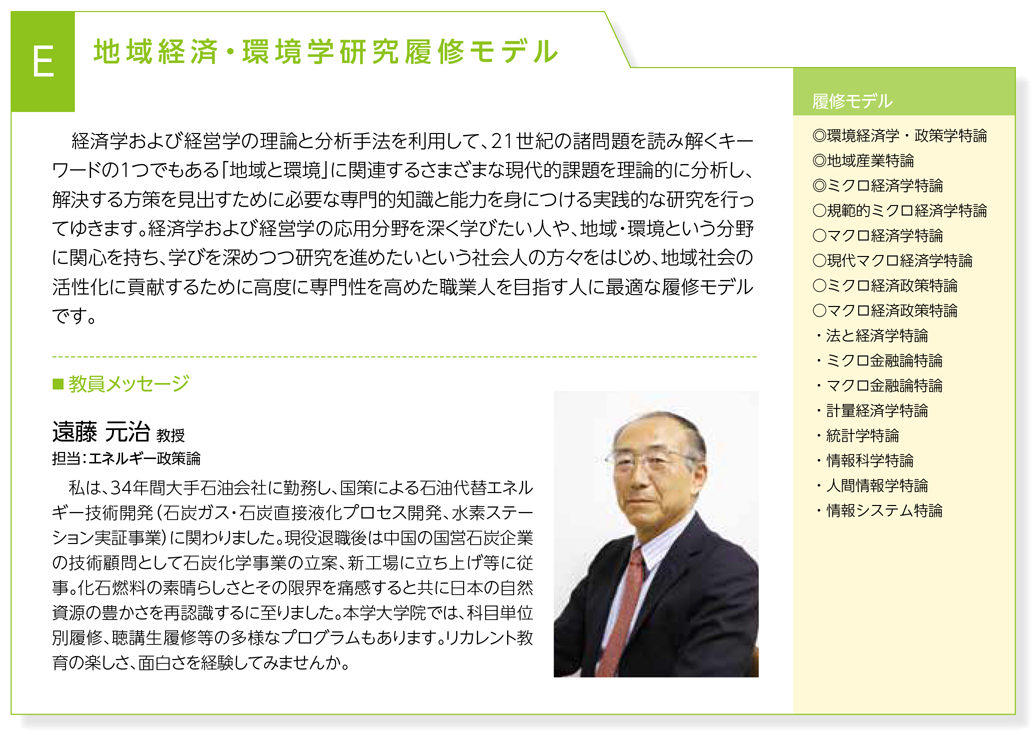 地域経済・環境学研究履修モデル