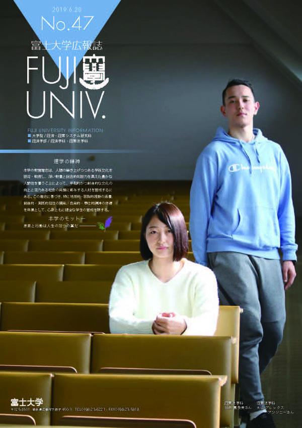 富士大広報誌Vol.47
