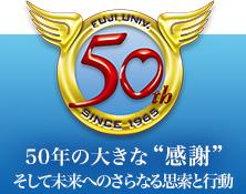 50年の大きな感謝