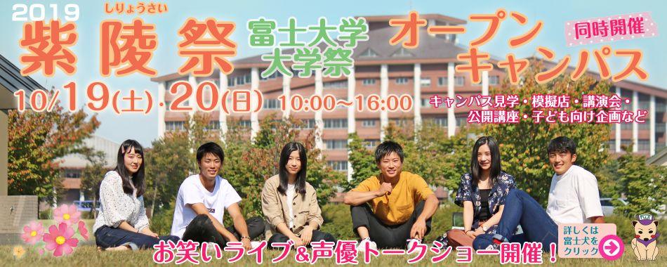 富士大学紫陵祭