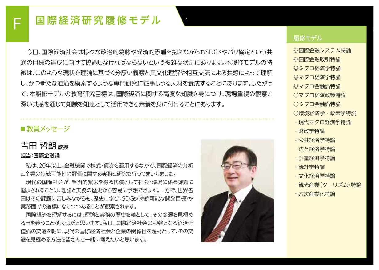 国際経済研究履修モデル
