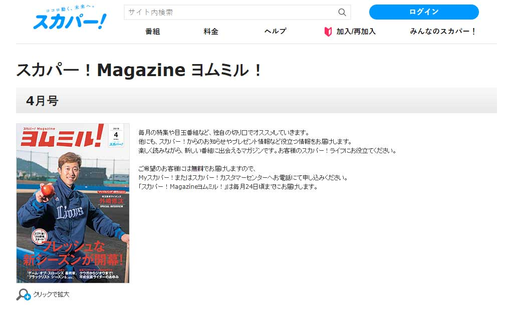 富士大学卒業生 西武外崎選手