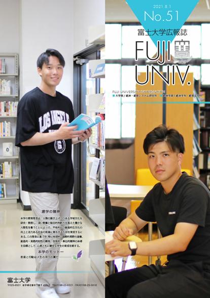 富士大広報誌Vol.51