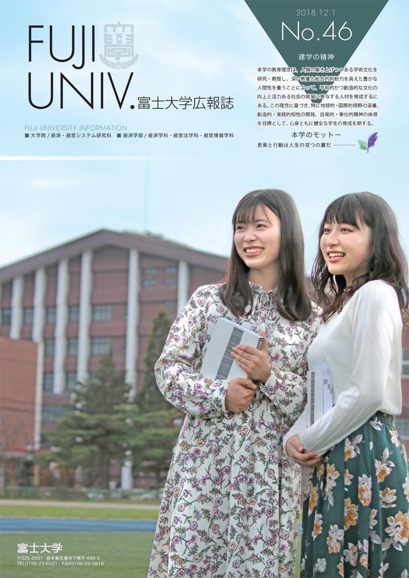 富士大広報誌Vol.46