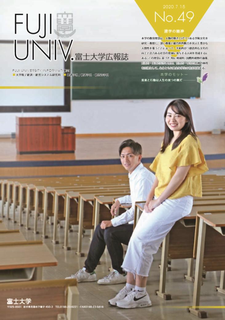 富士大広報誌Vol.49