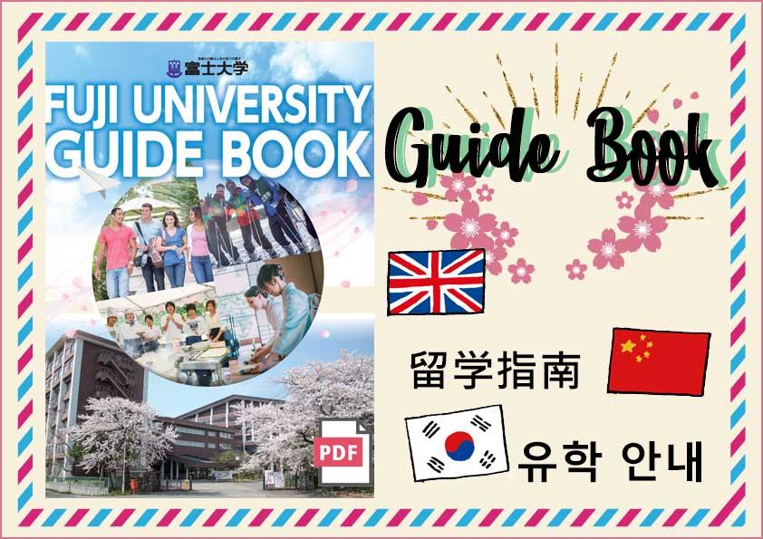 fujiuniversityguidebook
