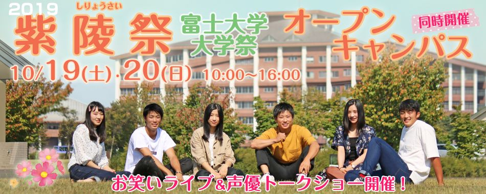 富士大学大学祭オープンキャンパス