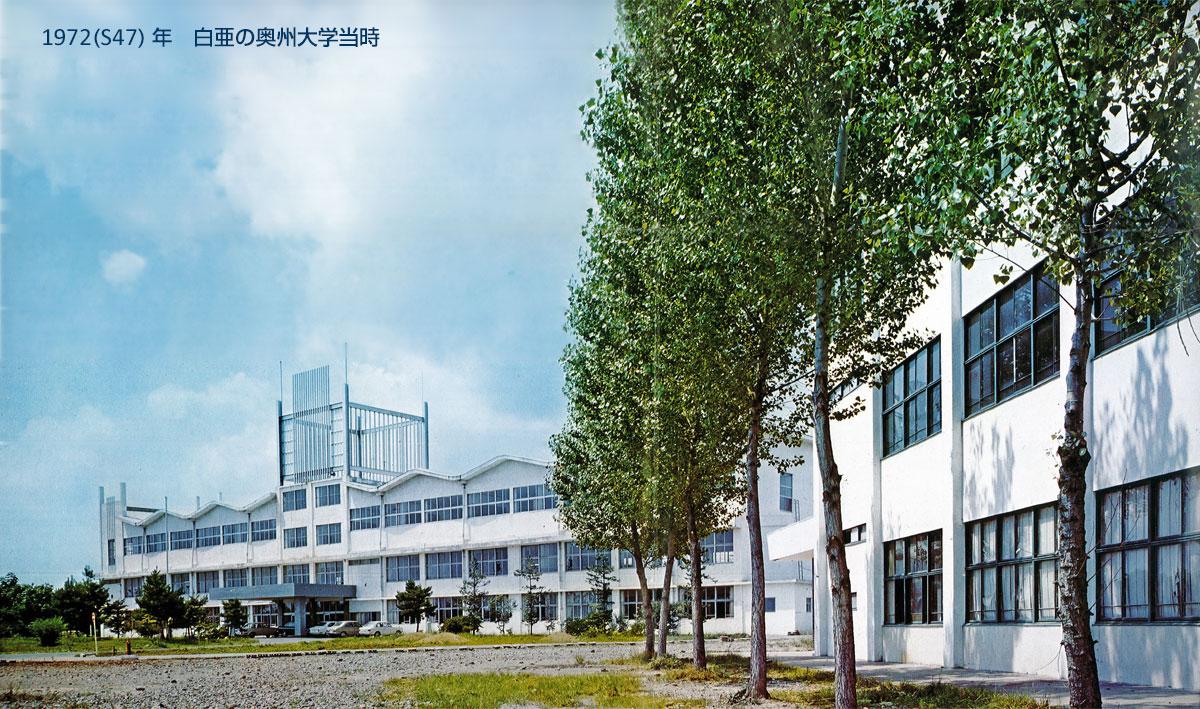白亜の富士大学