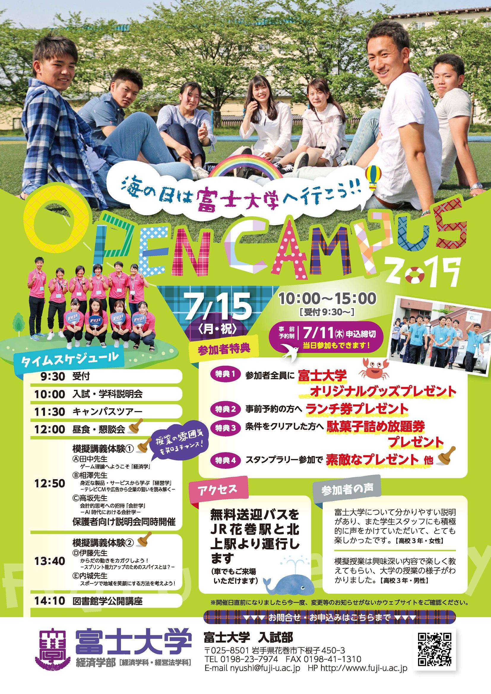 富士大学オープンキャンパス
