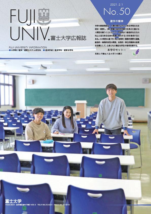 富士大広報誌Vol.50
