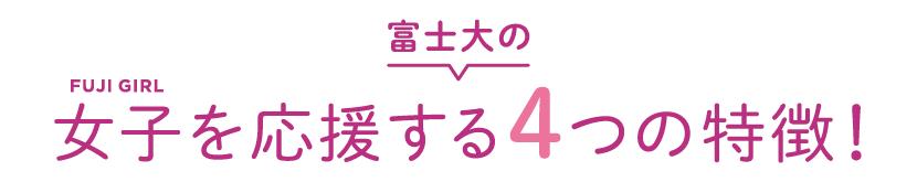 富士大の女子を応援する4つの特徴