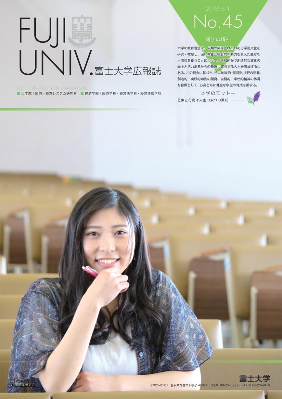 富士大広報誌Vol.45