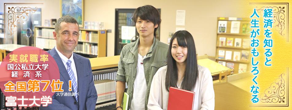 富士大学は経済・経営・法律を学ぶ大学です。就職率トップクラス。