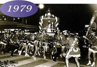 1979 花巻まつり神輿パレードに参加