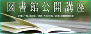 図書館公開講座 富士大学
