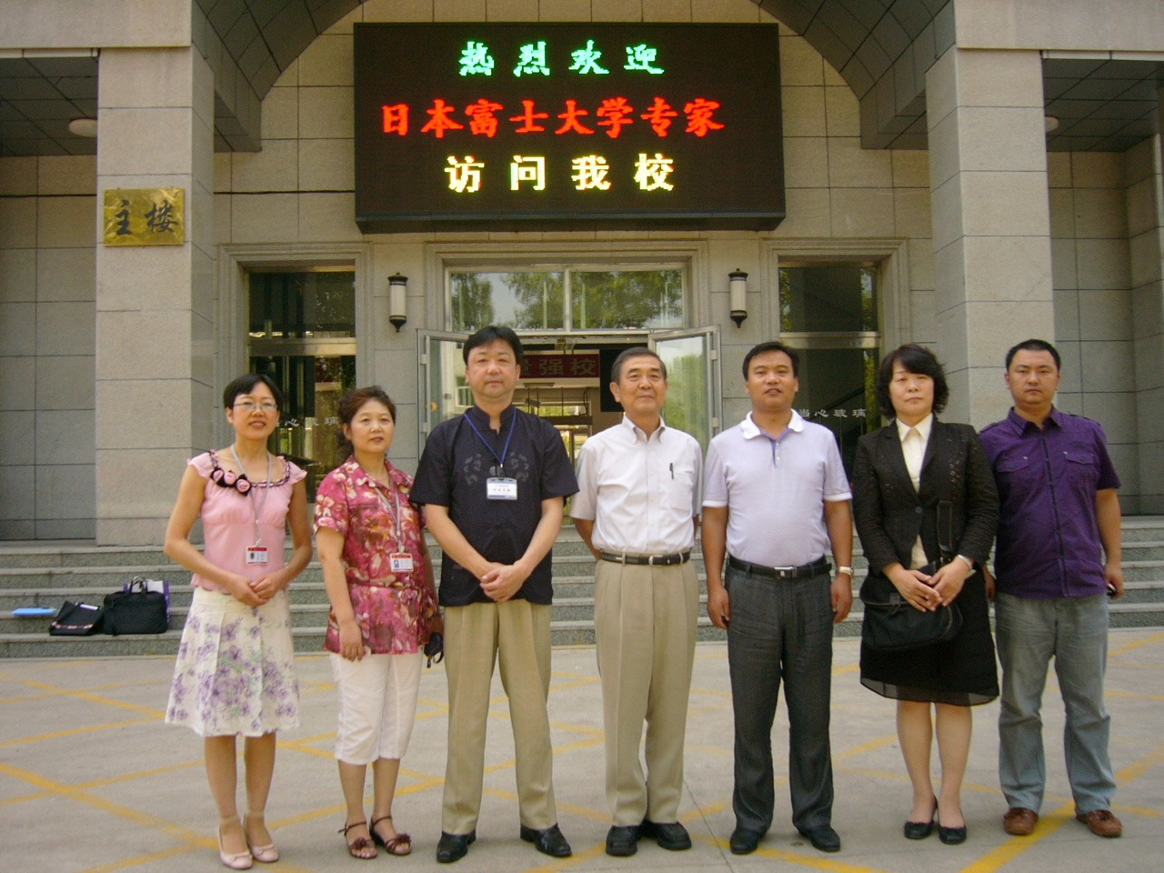 中国交流訪問