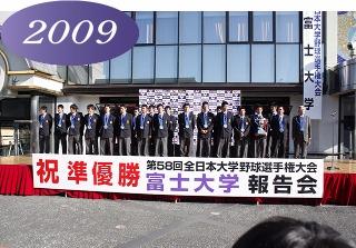 2009 全日本大学野球選手権大会 準優勝