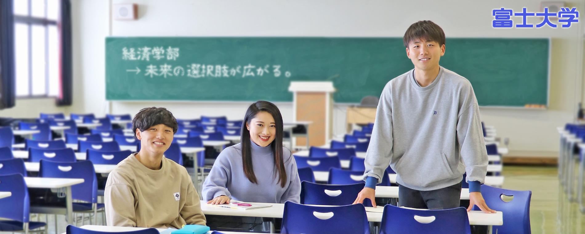 富士大学 経済学部は未来の選択肢が広がる。