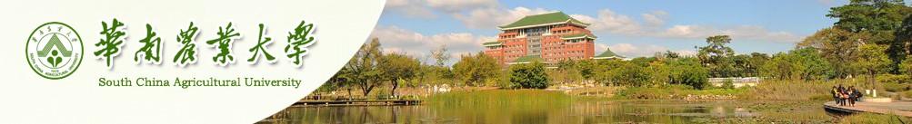 華南農業大学(所在地:中国広東省広州市)