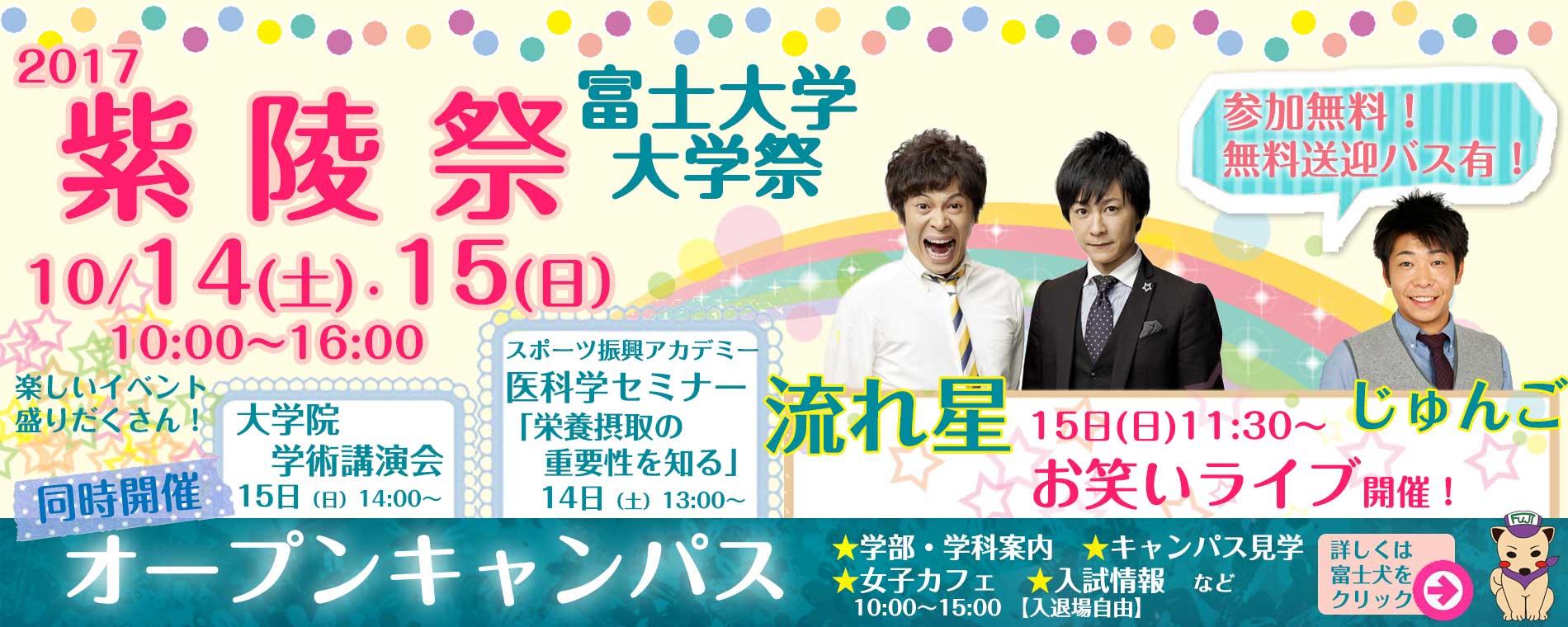 富士大学大学祭紫陵祭
