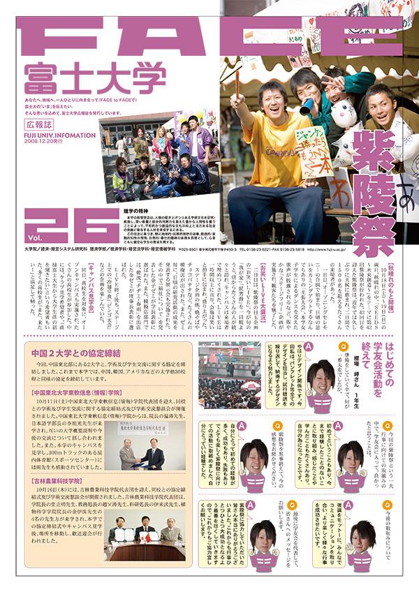 Vol.26