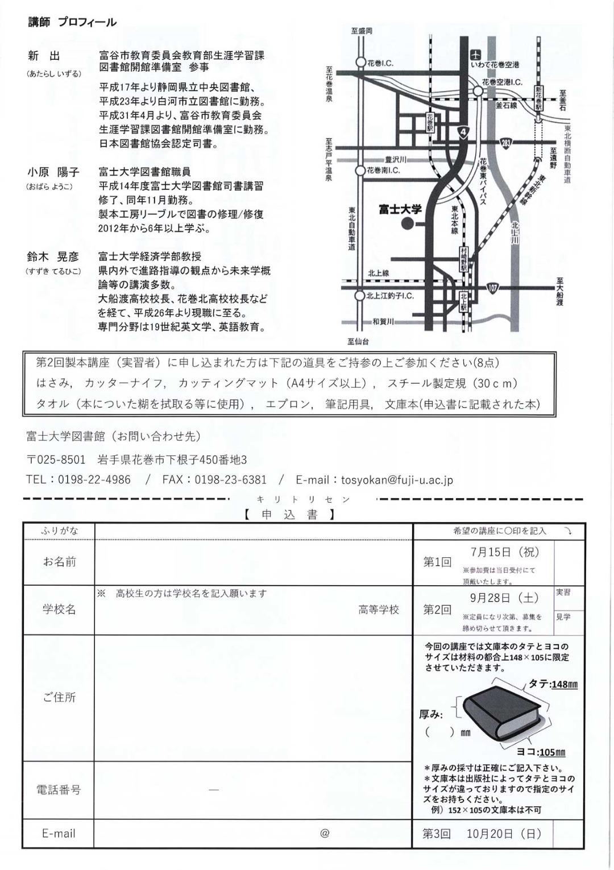 富士大学図書館公開講座フライヤー裏