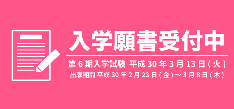 入学願書受付中 第6期入学試験
