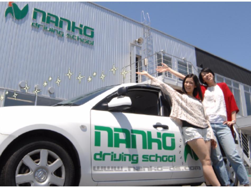 南湖自動車学校(福島)