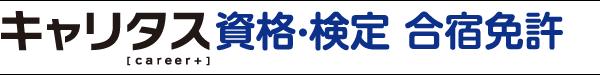 キャリタス進学・検定 合宿免許