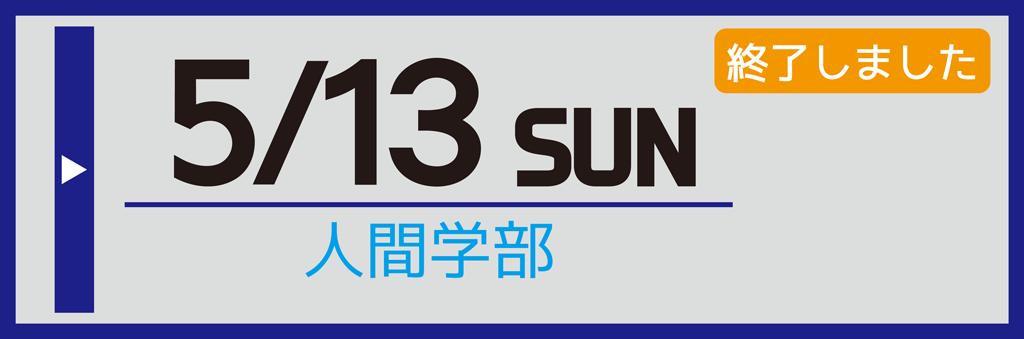 2018/05/13(人間学部)