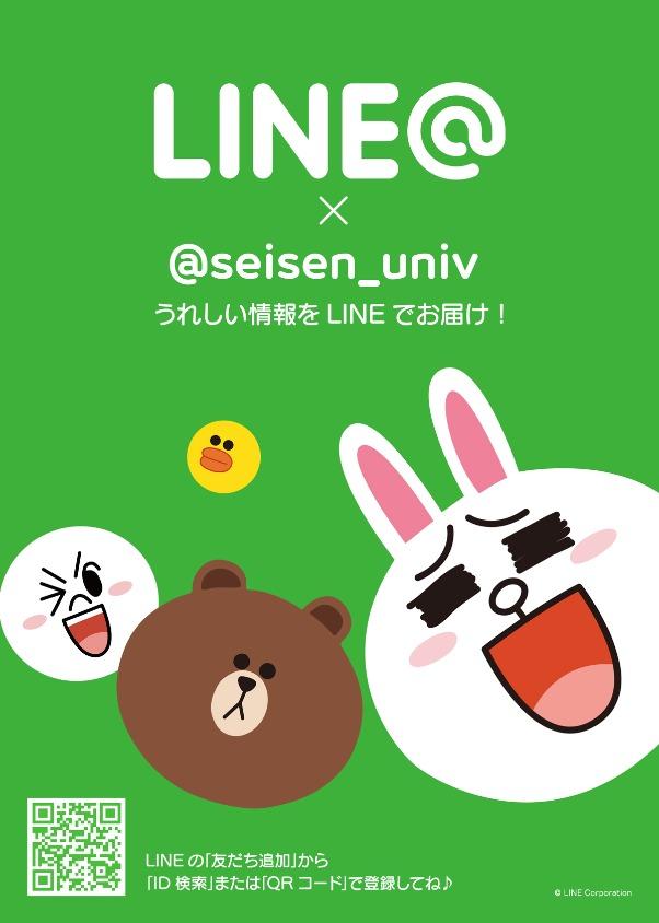 LINE@seisen_univ