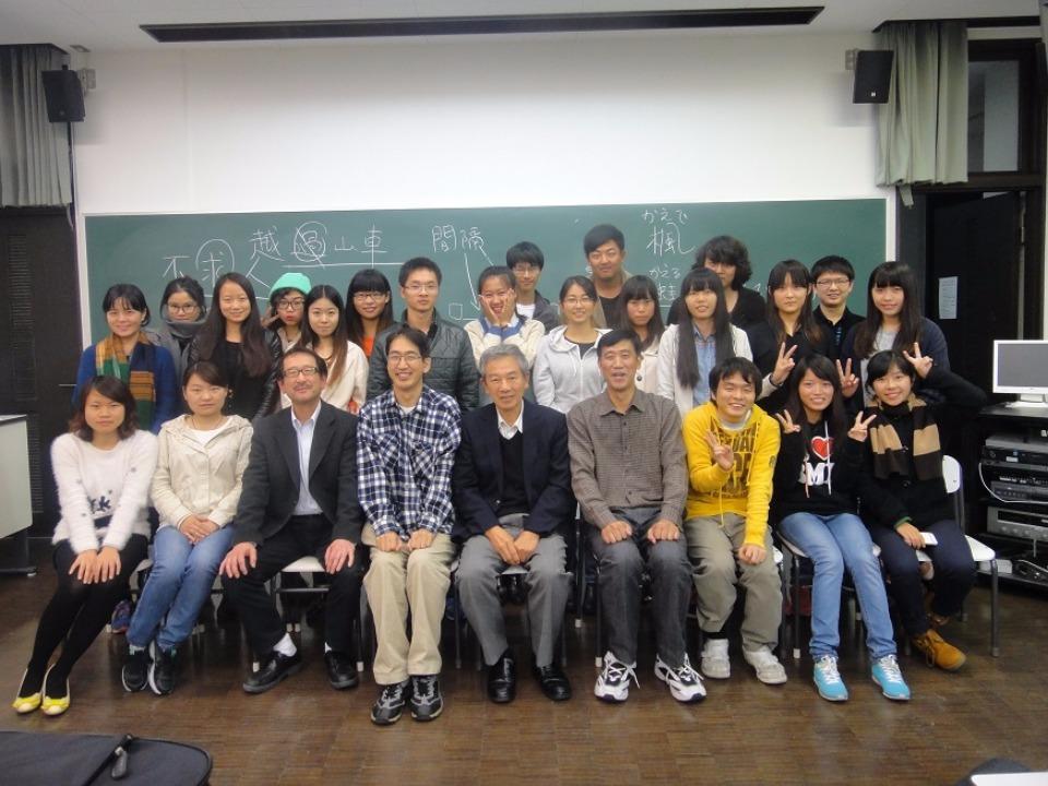 日语教育研究会