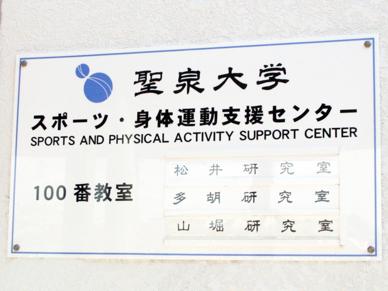 スポーツ・身体運動支援センター