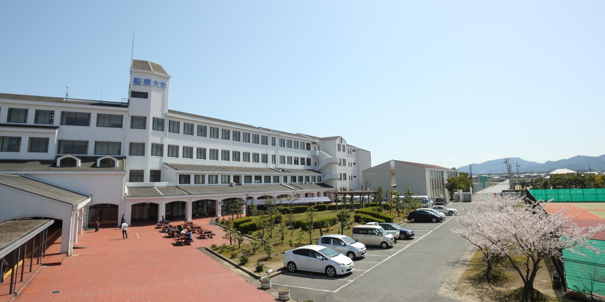 聖泉大学 本館